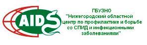 ГБУЗНО «Нижегородский областной центр по профилактике и борьбе со СПИД и инфекционными заболеваниями»