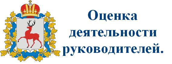 Оценка деятельности руководителей.